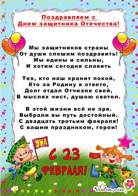 Plakat 23 Fevralya Den Zashitnika Otechestva V 2020 G Detskij