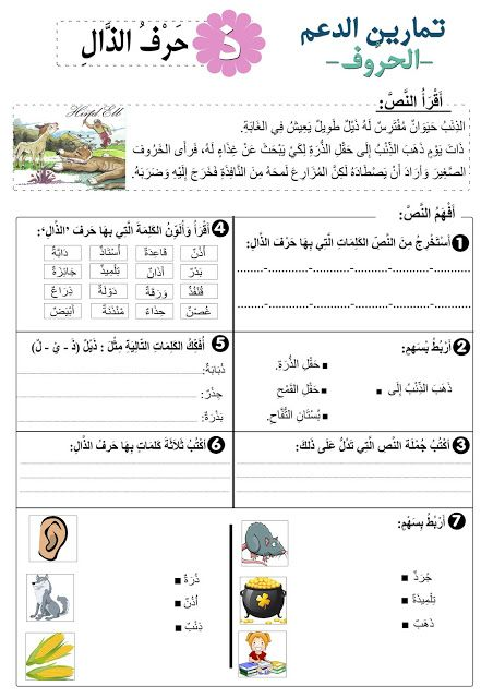 سلسلة تمارين الد عم في الحروف للسنة الأولى ابتدائي Learn Arabic Alphabet Arabic Alphabet For Kids Learn Arabic Online
