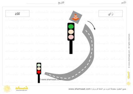 تعلم أشكال الحروف ر ز بتحريك السيارات على الطريق Alphabet Games Arabic Alphabet Alphabet