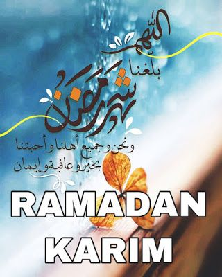 أفضل صور خلفيات بطاقات تهنئة رمضانية اجمل صور تهنئة رمضان Ramdan بطاقات تهنئة بمناسبة شهر رمضان عبارات تهنئة بشهر رمضان Ramadan Ramadan Mubarak Cards