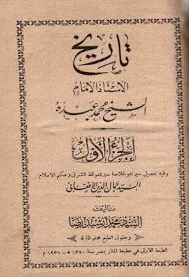تاريخ الأستاذ الأمام الشيخ محمد عبده محمد رشيد رضا Pdf Arabic Calligraphy Calligraphy