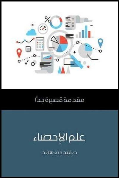 مقدمة قصيرة جدا علم الإحصاء ديفيد جيه هاند إضغط هنا لتحميل الكتاب مقدمة قصيرة جدا Book Suggestions Books Education