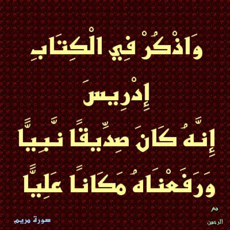 مع الرحمن نبي الله ادريس عليه السلام Blog Posts Blog Post