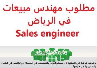 وظائف شاغرة في السعودية وظائف السعودية مطلوب مهندس مبيعات في الرياض Sales In 2020 Incoming Call Screenshot Incoming Call Management