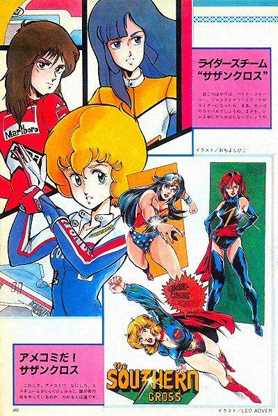 超時空騎団サザンクロス は2019年4月15日で本放送から35周年 togetter キャラクターデザイン 時空 本