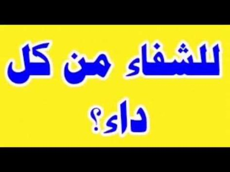 للشفاء من كل داء Youtube Islamic Quotes Youtube Gaming Logos