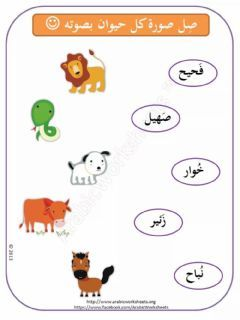 اصوات الحيوانات Language Arabic Grade Level الصف الاول School Subject اللغة العربية Main Content اصوات حي Learning Arabic Arabic Language Arabic Worksheets
