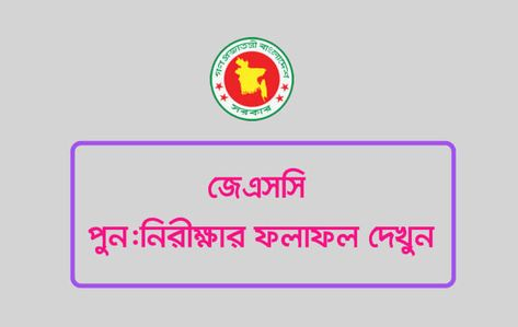 SSC Exam 2019 Bangla 2nd Paper Suggestion বাংলা ২য় পত্র