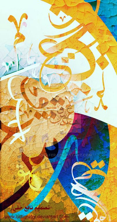 Few randomly calligraphic letters in arabic written in Thuluth script. designs in colors from this art-work.