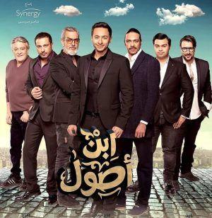 مسلسل ابن أصول الحلقة 20 العشرون Youtube Ramadan Music