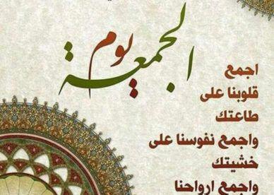 صور دعاء يوم الجمعة 2020 Its Friday Quotes Good Morning Arabic Islamic Quotes