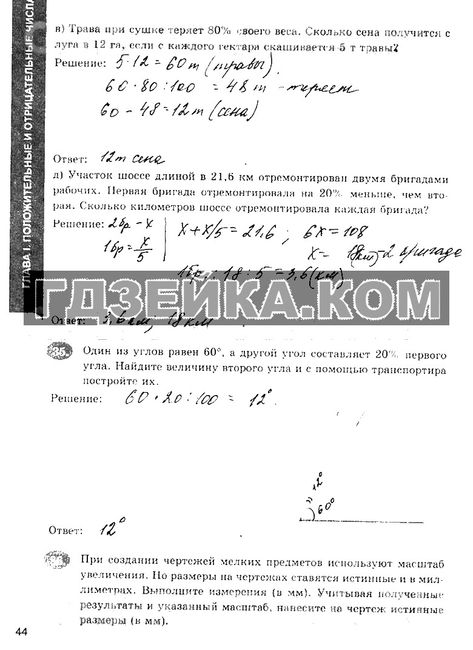 С. д. ашурова гдз