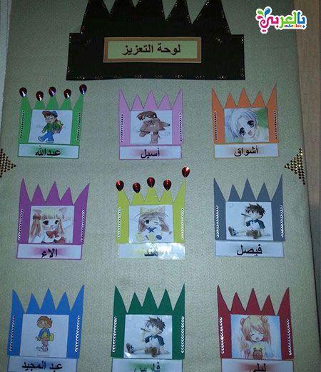افكار لوحات تعزيز وتحفيز للاطفال 2020 وسائل تعزيز مبتكرة لطفل بالعربي نتعلم Enamel Pins Decor Frame