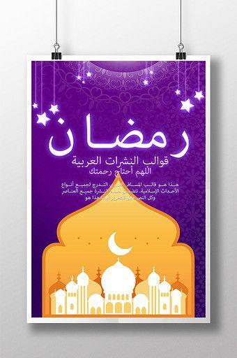 Ramadan Flyer Template With Purple Theme Psd Free Download Pikbest Flyer Template Event Flyer Templates Purple Themes