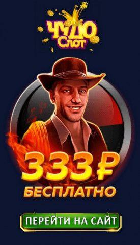 Лицензионные казино онлайн с бездепозитным бонусом вулкан казино rj
