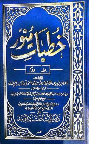 Khutbat e Munawwar, Maulana Munawar Hussain, 5 Vols, خطبات