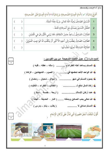 الصف الأول الفصل الأول تربية اسلامية 2017 2018 اختبار في اركان الاسلام Education Bricolage Enfants Automne Mathematiques
