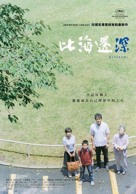 「有勇氣成為別人的過去 就是真正的大人」日本當代導演 是枝裕和 — 秋刀魚 サンマ