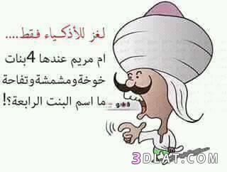 اجدد ألعاز صعبة أصعب الغاز وصور 3dlat Com 12 18 47e5 Funny Arabic Quotes Baby Animals Funny Islamic Kids Activities