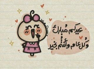 Pin By Roon Adel On Only In Egypt Eid Stickers Eid Greetings Happy Eid