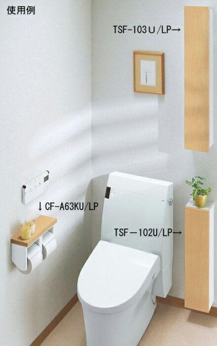 楽天市場 Tsf 103u Inax イナックス Lixil リクシル コーナーミドルキャビネット トイレ収納 キャビネット Lkf 103の後継機種 換気扇の激安ショップ プロペラ君 キャビネット 収納 キャビネット リクシル