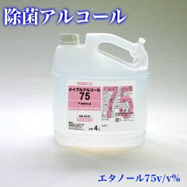 メイプルアルコール75 専用ノズル付き 4lアルコール除菌液 旧