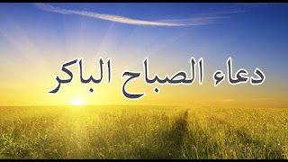 For You أدعية الصباح الباكر Arabic Calligraphy