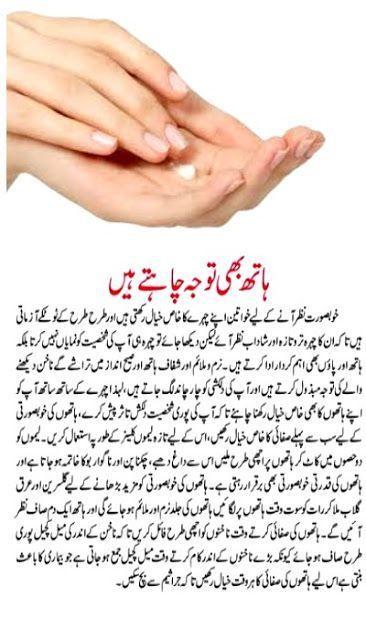 Beauty Tips In Urdu Beautytipsolderwomen Beautytipsmakeup