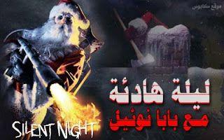 شبكة قنوات المناهل ليلة هادئة مع سانتا كلوز الشرير Poster Movies Movie Posters