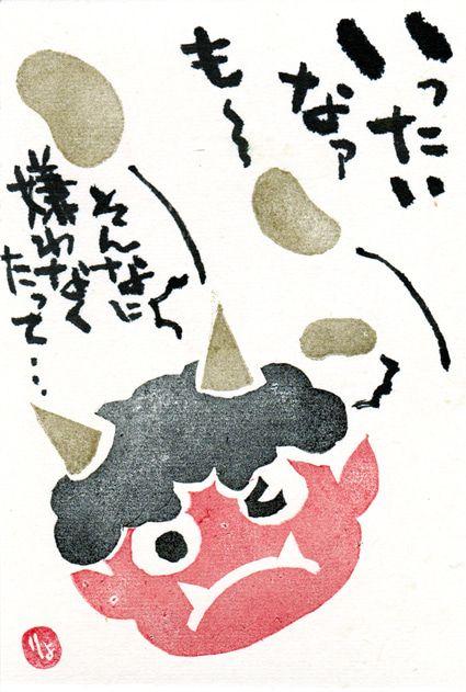 四宮涼子 絵手紙 鬼の消しゴムハンコ 絵手紙 節分 クラフト 新年 デザイン