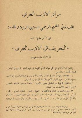 التعريف في الأدب العربي رئيف خوري Pdf Sheet Music Books My Books