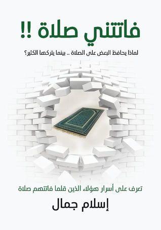 كتاب فاتتني صلاة للمؤلف اسلام جمال Islamic Books In Urdu Philosophy Books Book Qoutes