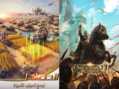 لعبة الفاتحون العصر الذهبي أفضل ألعاب أندرويد Painting Art Blog