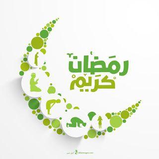 رمزيات رمضان 2021 احلى رمزيات عن شهر رمضان Birthday Quotes For Best Friend Love U Mom Islam For Kids