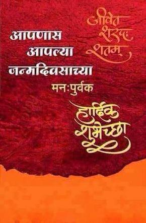 Image Result For Happy Birthday Marathi Happy Birthday Wishes