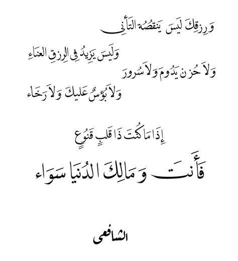 Pin On درر الشعر العربي