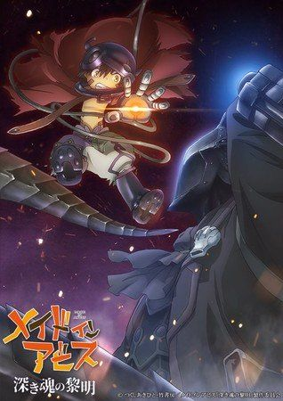 Made In Abyss Dawn Of The Deep Soul Anime Film Gets 4d Screenings