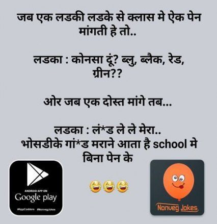 List Of Funny Jokes Dirty For Adults Hindi Pictures And