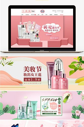 Over 1 Million Creative Templates By Pikbest Cosmetics Banner Face Products Skincare Cosmetic Design