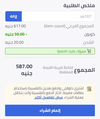 كود خصم نون مصر 2020 انسخ الكوبون Ak107 خصم فوري مجلة رقيقة