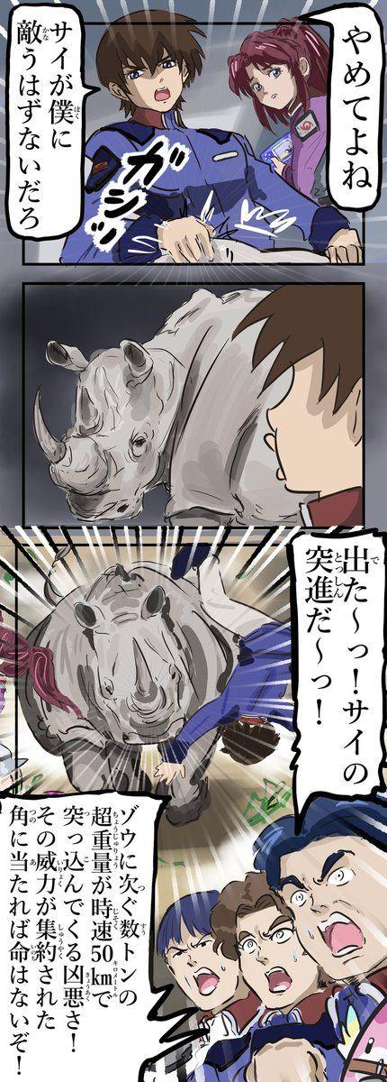 カコミスル p8hmiuhyw1kuf6c さんの漫画 826作目 ツイコミ 仮 ガンダムseed ガンダム アニメ