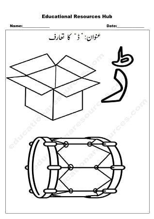 Pin On Nursery Urdu Worksheets