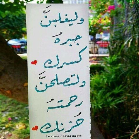 وتمر أقدار عليك كئيبة فيراك رب القلب تصبر راضيا ولسوف يعطي بالرضا ما ترتضى من بعد أن تمسي وتصبح داعيا الجبر Picture Quotes Postive Quotes Islamic Quotes