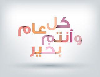 كل عام وانتم بخير 2021 صور معايدة بكل المناسبات 1442 Eid Cards Retail Logos The North Face Logo