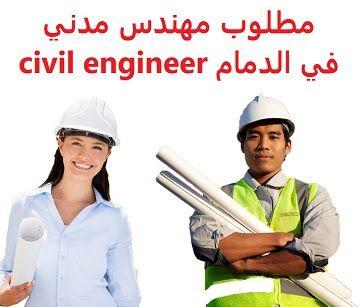 وظائف شاغرة في السعودية وظائف السعودية مطلوب مهندس مدني في الدمام Civil En Civil Engineering Civilization Engineering