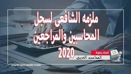 ملزمه الشافعى لسجل المحاسبين والمراجعين 2020 Accounting Auditor Neon Signs