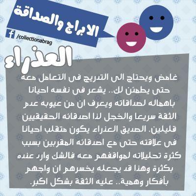 Pin By Reem On برج العذراء Positive Notes Virgo Travel