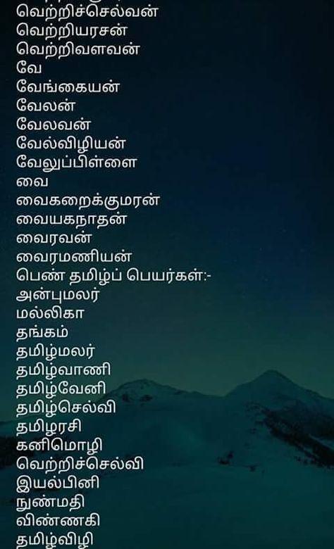 Allan J Wilson Names For Baby S In Tamil Tamil Baby Boy Names Baby Names Tamil Baby Names