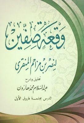 وقعة صفين لنصر بن مزاحم تحقيق عبد السلام هارون Pdf Books Novels Pdf