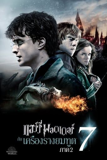 Pin By Anna Baynova On Garri Potter In 2020 Deathly Hallows Part 2 Harry Potter Movies Harry Potter